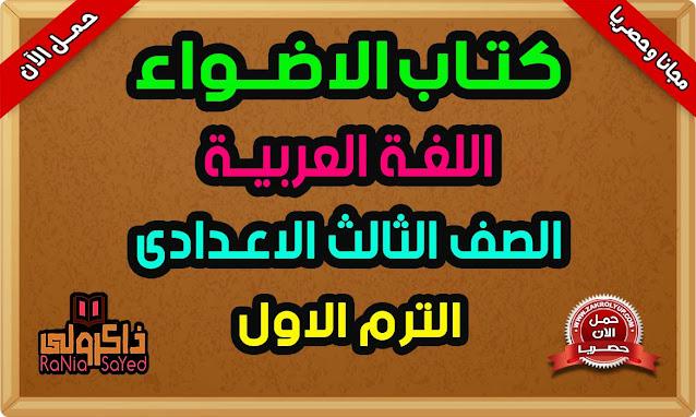 كتاب الاضواء اللغة العربية للصف الثالث الاعدادى الترم الاول PDF