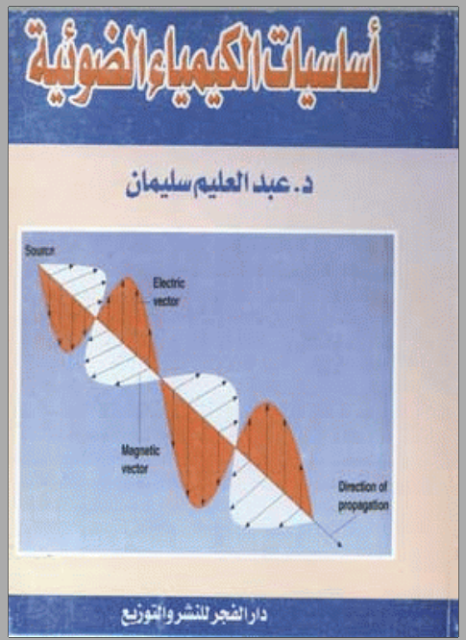 كتاب اساسيات الكيمياء الضوئية