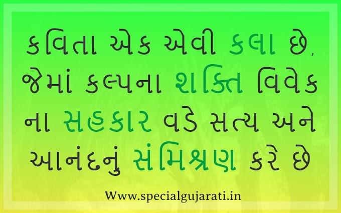 Gujarati Suvichar on Poet & Poetry | કવિ & કવિતા
