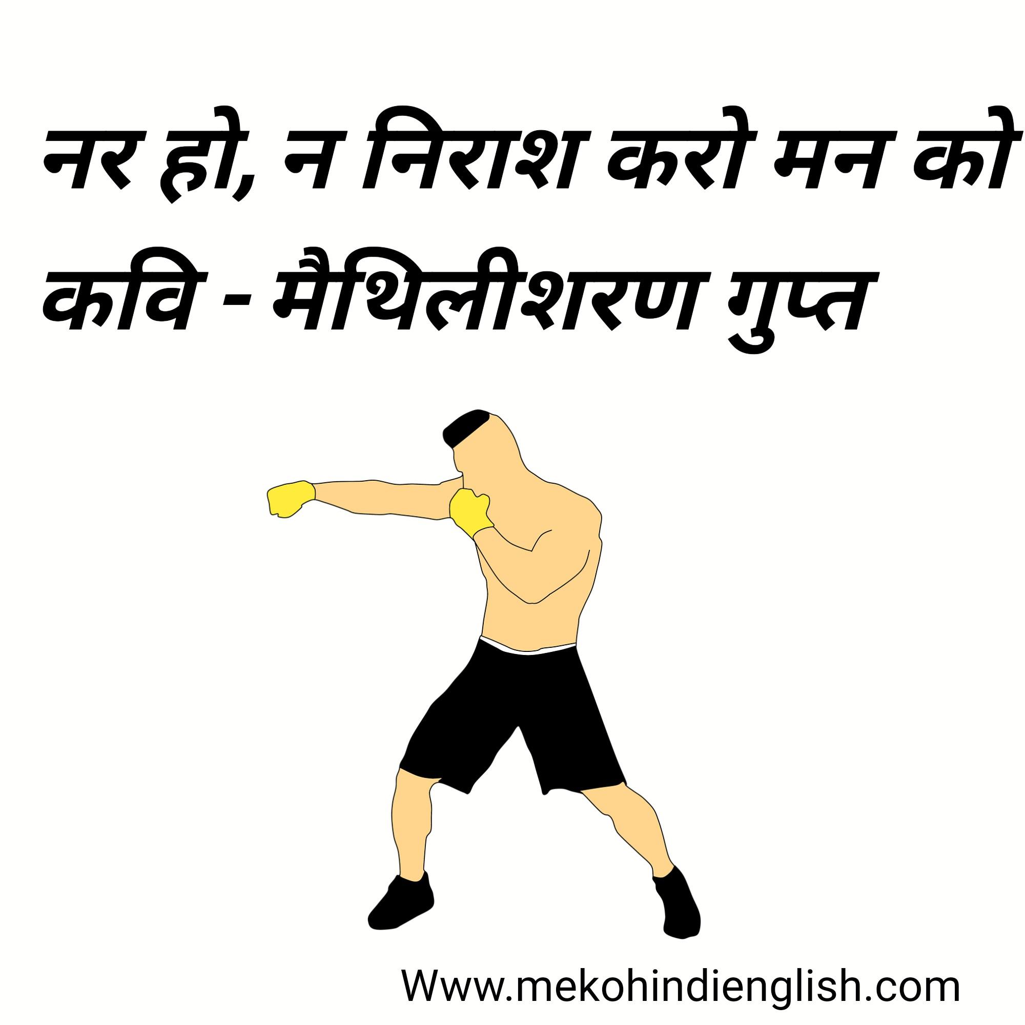 https://www.mekohindienglish.com/2021/01/17-best-motivational-poempoetry-in-hindi.html