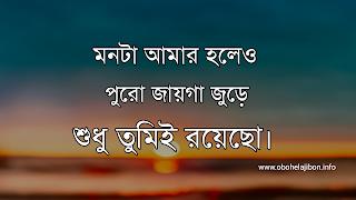Koster kichu kotha bangla, Koster kotha bangla, Koster kotha sms, Onek koster kotha, Koster status Bangla, Koster kobita, Khub koster sms, Koster kotha pic, Koster pic, Khub koster pic, Bangla valobashar koster sms, Koster status pic, কিছু না বলা কষ্টের কথা, Koster kichu Kotha na bola kotha, obohelajibon blog, Life100, Life24, জীবনের গল্প - ১ম পর্ব - গল্প কথার ভেতর থাকে কথা - কিছু কষ্টের জীবনের কথা - বাংলা koster kichu kotha, কথার কষ্টের, জীবন কেনো এতো কষ্টের, এসো দুইজন মিলে, koster kichu kotha bolbo, ২য় পর্ব - গল্প কথার ভেতর থাকে কথা