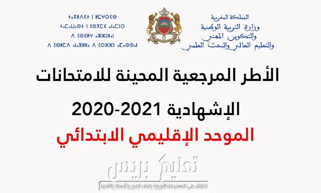 الأطر المرجعية المحينة للموحد الاقليمي للسادس ابتدائي 2021