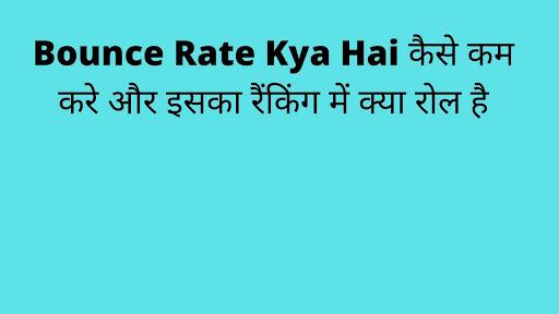 Bounce Rate Kya Hai कैसे कम करे और इसका रैंकिंग में क्या रोल है