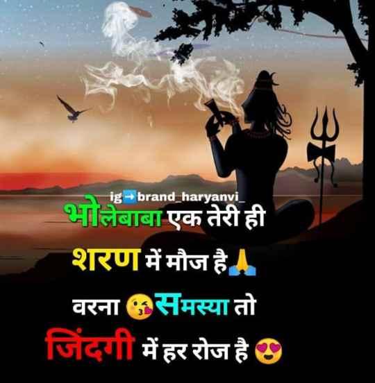 Bholenath haryanvi dp images