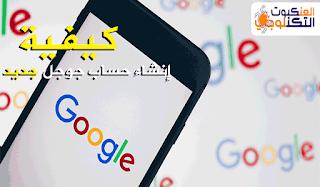 إنشاء حساب جوجل Google
