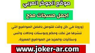 اجمل مسجات مدح للاحبة والاشخاص والاصدقاء 2021 ستاتوسات جديدة مكتوبة - الجوكر العربي