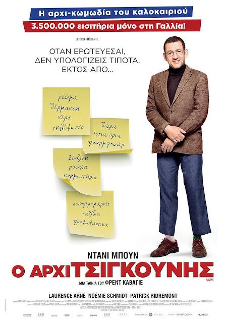 Radin! (2016) ταινιες online seires xrysoi greek subs