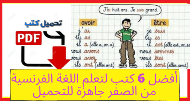 تحميل 6 كتب مميزة لتعلم اللغة الفرنسية من الصفر