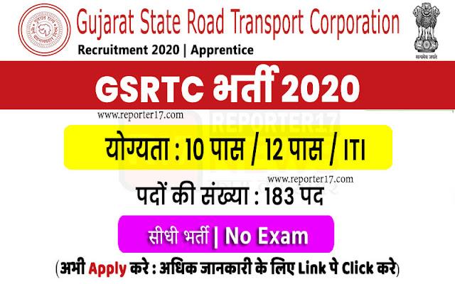 GSRTC recruitment 2020