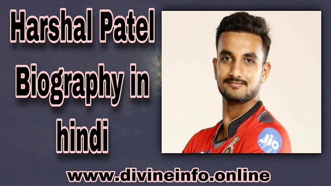 Harshal Patel Biography in hindi !! हर्षेल पटैल कि जीवनी
