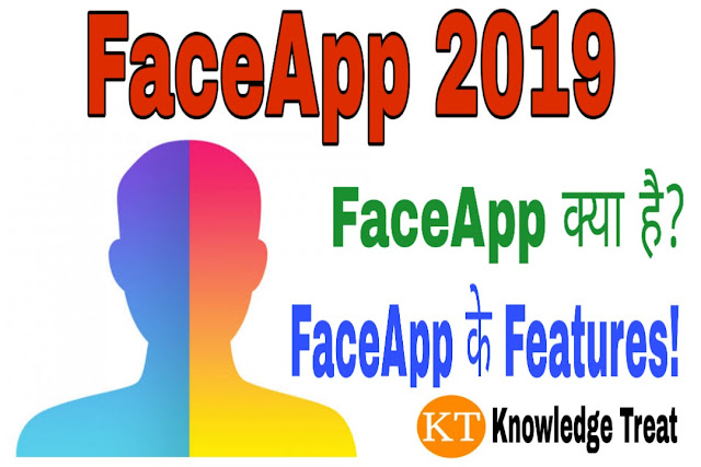 FaceApp क्या है? FaceApp के Features क्या है?