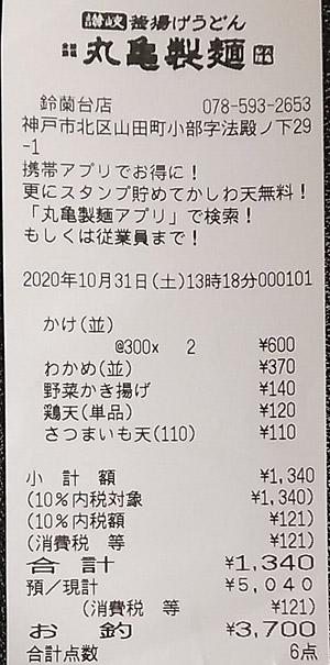 丸亀製麺 鈴蘭台店 2020/10/31 飲食のレシート