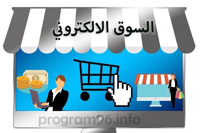 تعريف السوق والسوق الالكتروني