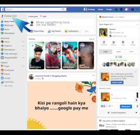Facebook पर अपना profile photo कैसे लगाए इन हिंदी? Facebook पर photo कैसे लगाए?