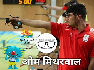 CWG 2018 7th Day Update - भारत के मैडल विजेता Om mitharwal