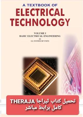 تحميل كتاب تكنولوجيا الكهرباء للمؤلف ثيراجا THERAJA كامل برابط مباشر