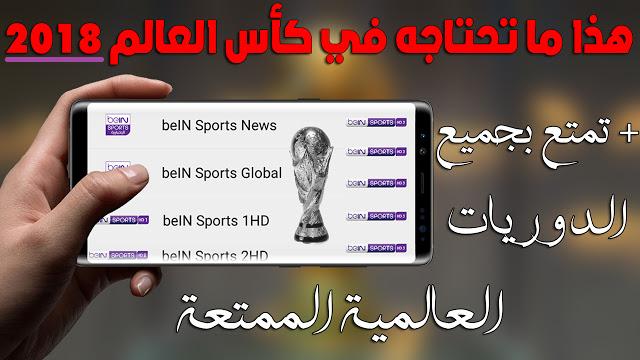 افضل تطبيق لمشاهدة مباريات كأس العالم wss