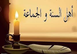Ciri-Ciri Akidah Ahlussunah Wal Jamaah