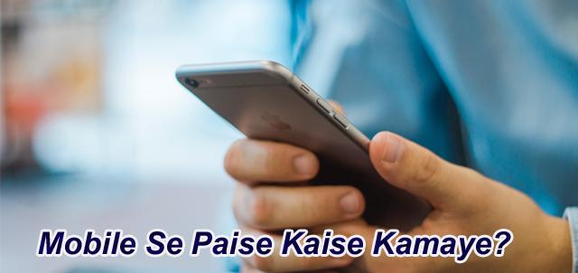 मोबाइल से पैसे कैसे कमाये - mobile se paise kaise kamaye in hindi