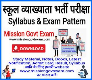 1st grade bhrti syllabus