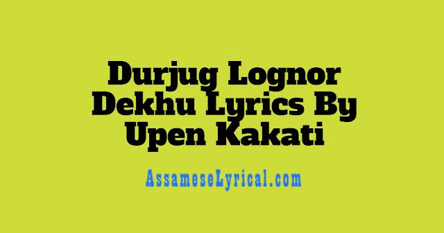 Durjug Lognor Dekhu Lyrics