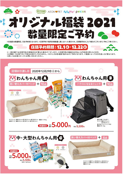 ワンちゃんネコちゃん数量限定福袋予約開始! PETEMOレイクタウンKAZE