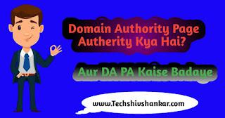 Domain Authority Page Autherity Kya Hai Aur DA PA Kaise Badaye