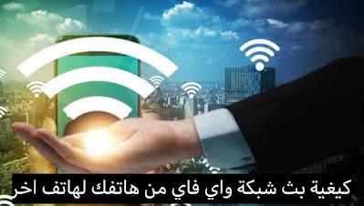طريقة بث شبكة Wi-Fi واي فاي من هاتفك على هاتف اخر بسهولة