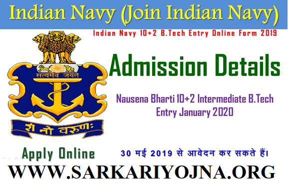 Indian Navy 10 + 2 B.Tech Admission Online Form 2019