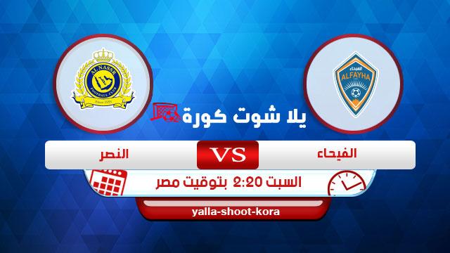 al-feiha-vs-alnasr