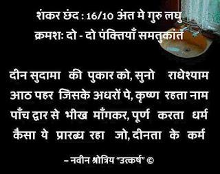 shanker chhand or udaharan-utkarsh kavitawali
