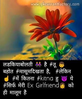 Fb Status in Hindi, Fb Status, Facebook Status, Facebook Status Of Attitude, Facebook Status in Hindi, New FaceBook Status Love, Hindi Facebook Status, Facebook Status in Hindi For Attitude, Fb Status For Lover, Best Fb Status