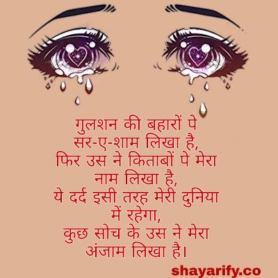 Gam Bhari Shayari-Dard Bhari Shayari