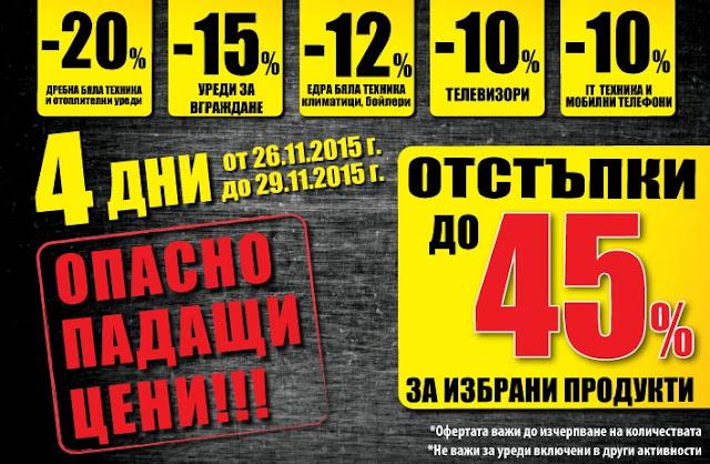 ОПАСНО ПАДАЩИ ЦЕНИ ДО -45% В МАГАЗИНИ ЗОРА ОТ 26-29 НОЕМВРИ 2015