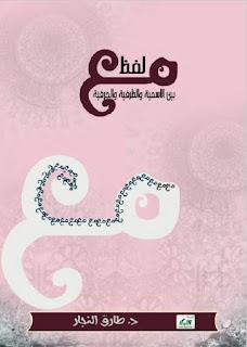 تحميل كتاب لفظ مع بين الاسمية والظرفية والحرفية pdf طارق النجار