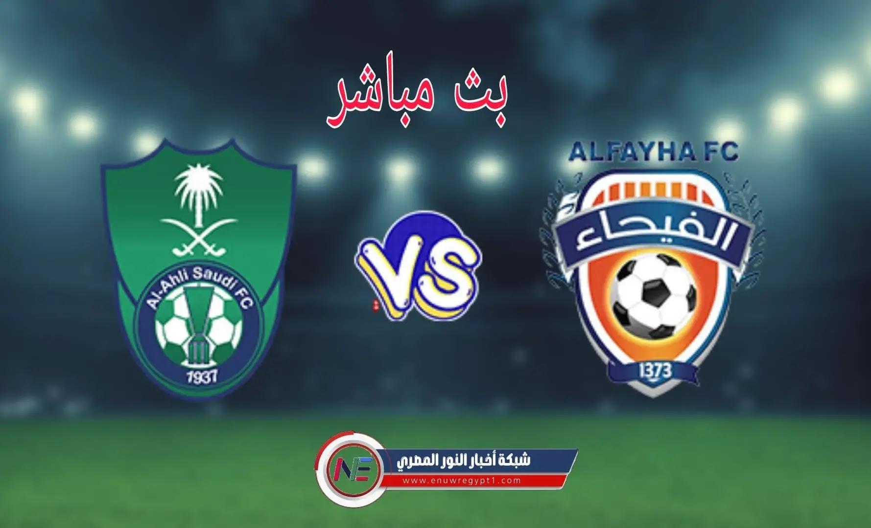 بث مباشر يلا شوت .. مشاهدة مباراة الاهلي ضد الفيحاء بث مباشر بتاريخ اليوم 23-09-2021 في الدوري السعودي