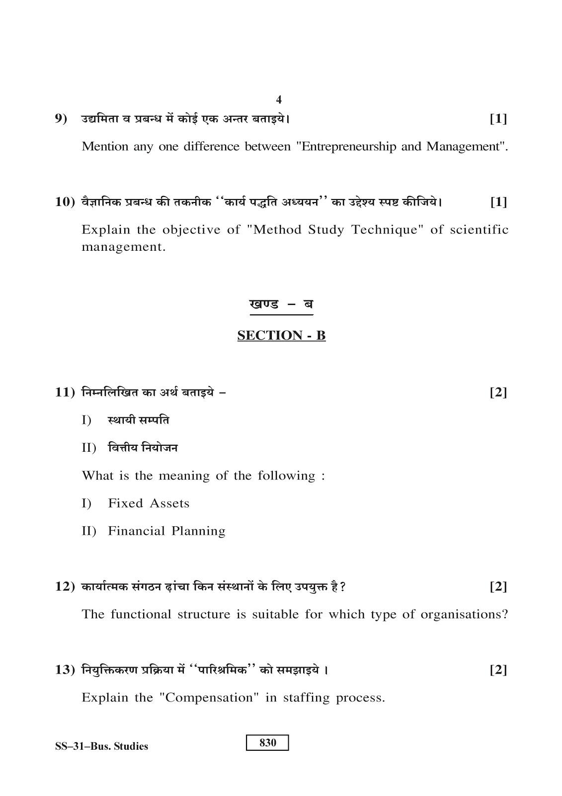 RBSE class 12th 2017 Business Studies question paper
