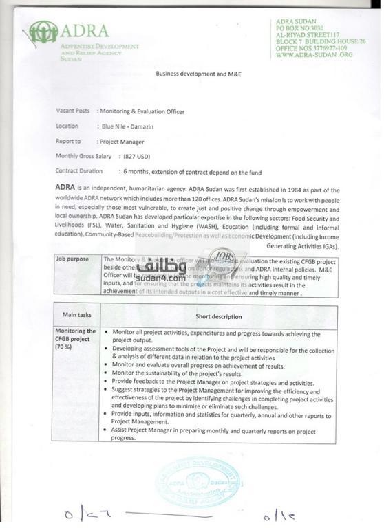 وظائف شاغرة بمنظمة Monitoring& Evaluation- Adra بالدمازين السودان