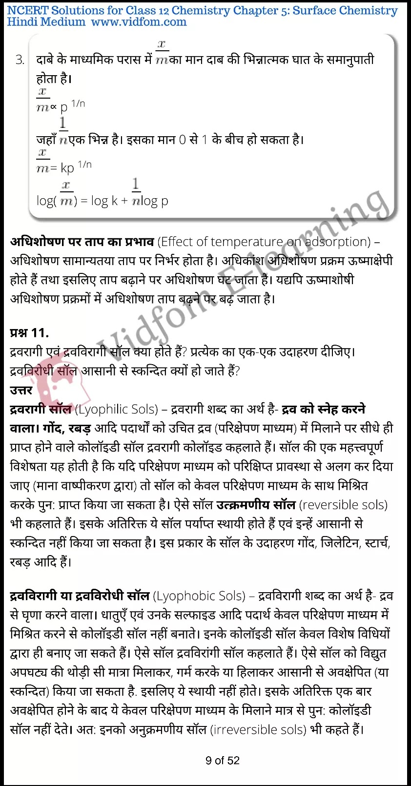 class 12 chemistry chapter 5 light hindi medium 9