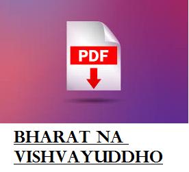 Bharat Na Vishvayuddho PDF File In Gujarati / Gk In Gujarati PDF