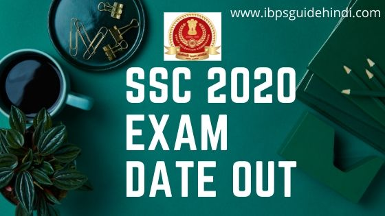SSC 2020 Exam Date Out (Updated): Check New Schedule