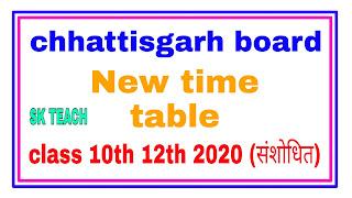 chhattisgarh board New time table class 10th 12th 2020 (संशोधित)