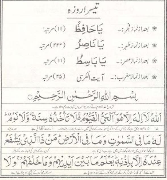 Wazaif-Ramzan-ul-Mubarak-day-3