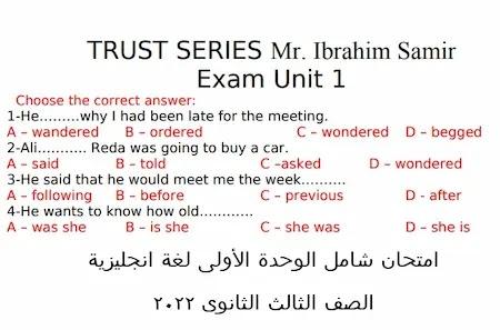 امتحان شامل الوحدة الأولى لغة انجليزية الصف الثالث الثانوى 2022
