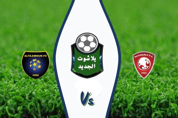 نتيجة مباراة الفيصلي والتعاون اليوم الثلاثاء 4 أغسطس 2020 في الدوري السعودي