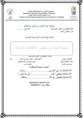 مذكرة ماستر: حماية البيئة من منظور الإتفاقيات الدولية PDF