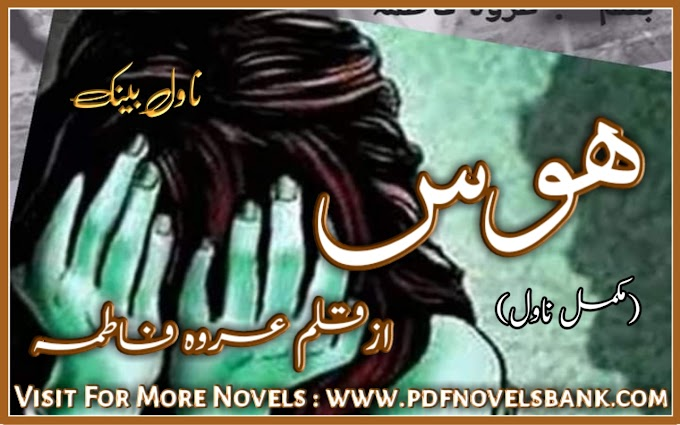 Hawas Novel by Urwa Fatima Complete Pdf Download