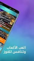 تطبيق ويزو WIZZO للأندرويد 2019 - Screenshot (1)