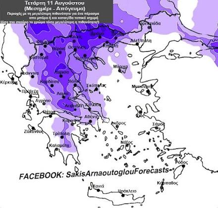 Σάκης Αρναούτογλου: Σε ποιές περιοχές θα σημειωθούν την Τετάρτη βροχές και καταιγίδες