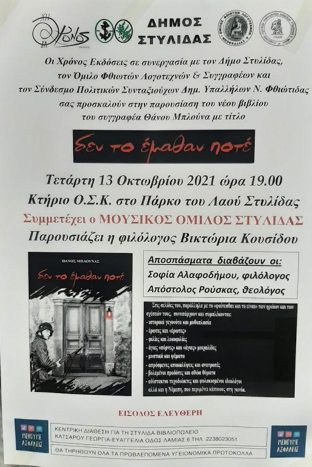 Στυλίδα: Την Τετάρτη 13 Οκτωβρίου 2021 θα γίνει η παρουσίαση του νέου βιβλίου του Θάνου Μπλούνα!